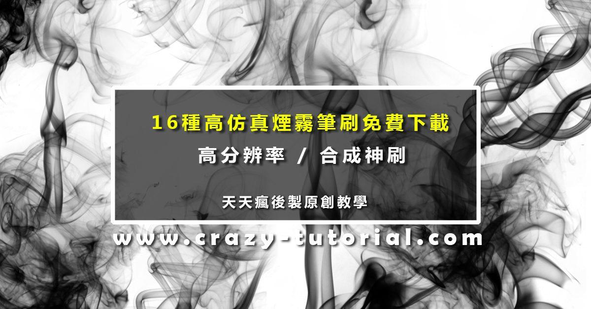 [ PS筆刷 ] 16種高仿真煙霧筆刷免費下載 / 高分辨率 / 合成神刷
