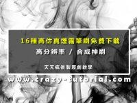 【煙霧筆刷】16種專業版高分辨率煙霧筆刷免費下載