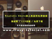 [ 免費圖庫 ]  Realistic Shots 線上高畫質免費圖庫 / 無版權 / CC0授權