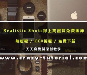 【高畫質圖庫】專業級 Realistic Shots 高畫質圖庫下載