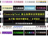 [ 字體設計 ] FlamingText 線上免費中文字型設計 / 藝術字體特效 / 文字設計