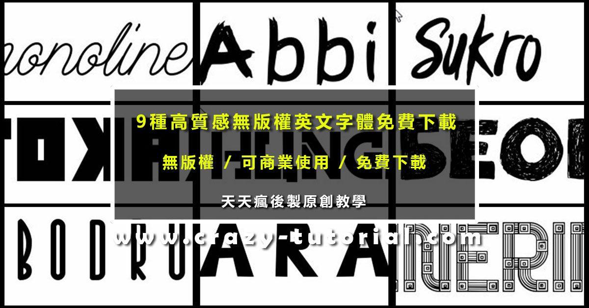 【免費英文字體】9款高質感免費英文字體下載