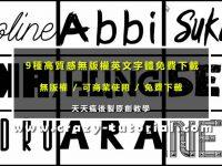 [ 英文字體下載 ]  9種高質感無版權英文字體免費下載 /  無版權 / 可商業使用 / 免費下載