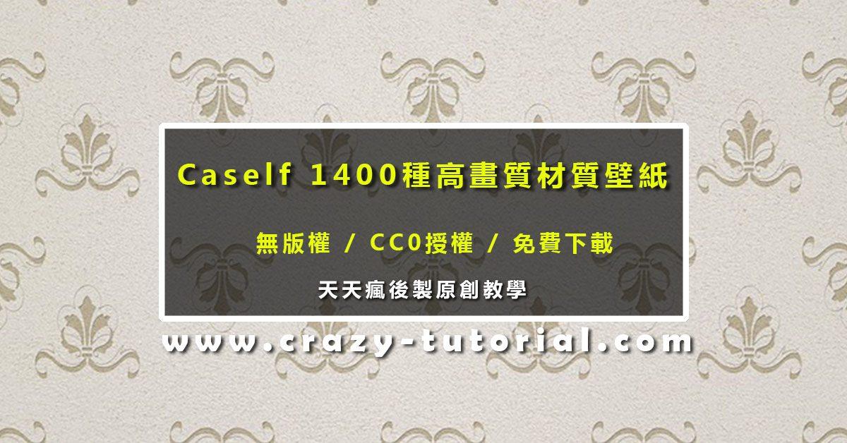 【壁紙素材】Caself 高畫質免費壁紙素材下載