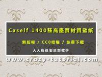 [ 免費素材 ]  Caself 1400種高畫質材質壁紙免費下載 / 免費授權 / 可商用
