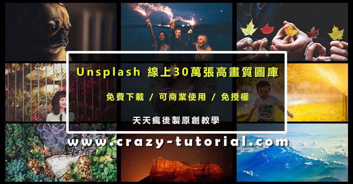 [ 高畫質圖庫 ]  Unsplash 超高解析度照片下載 / 高解析度圖庫推薦