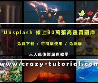 【高解析圖片】Unsplash 30萬張超高解析度照片下載
