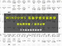 [ 影音+圖文  ]  WINDOWS 電腦字體安裝教學 / 附免費字體 / 新手必學