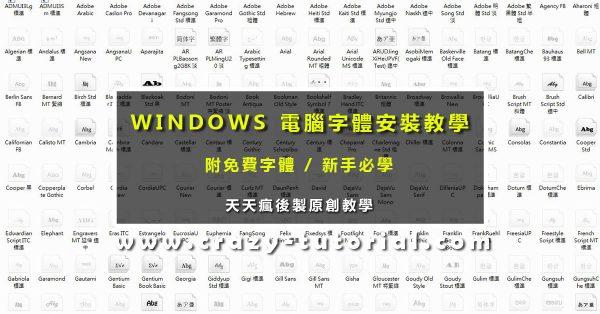 【字體安裝】電腦字體安裝教學,批次匯入安裝位置