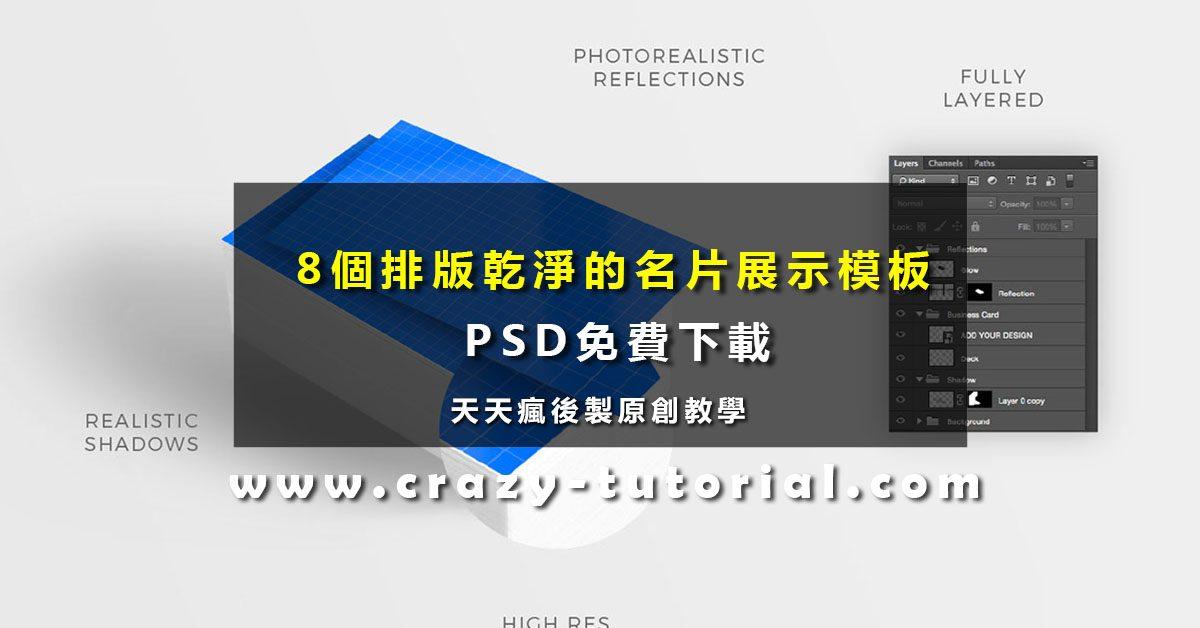 [ 名片模板 ] 8個排版乾淨的名片範本下載 / PSD免費下載 / 個人名片樣板