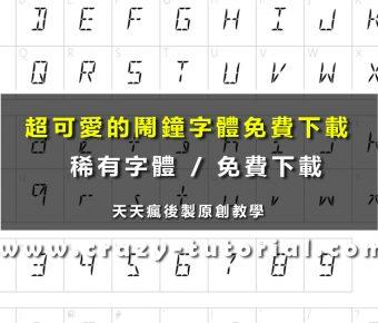 【數位LED字體】液晶電子鐘數字字型下載