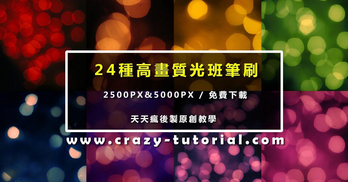 [ PS筆刷 ] 24種高畫質光班筆刷 / 2500PX&5000PX / 免費下載