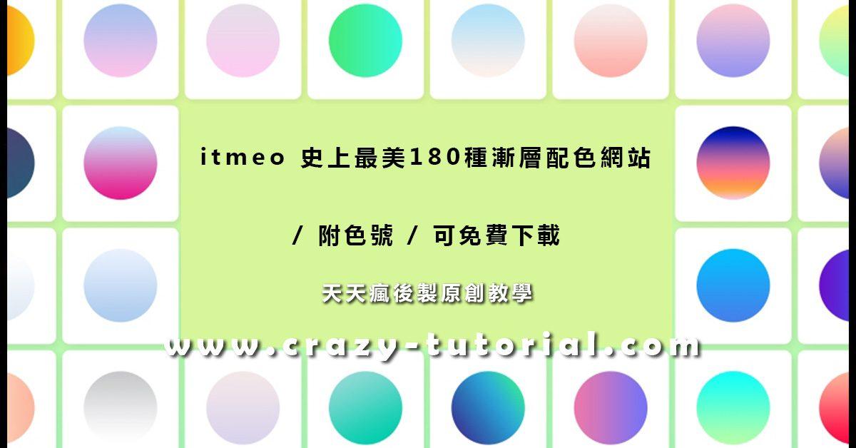 [ 漸層色票 ] itmeo 史上最美180種漸層配色網站 / AI、PS漸層配色素材