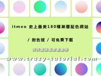 【漸層色票】itmeo 史上最美180種漸層配色網站 / AI、PS漸層配色素材