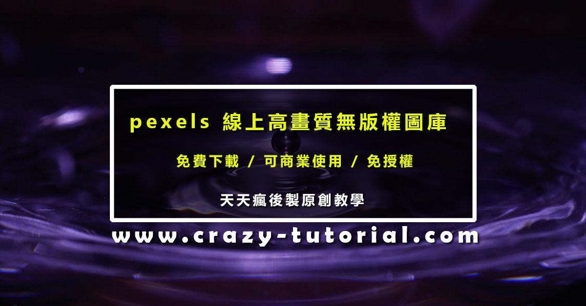 [ 免費圖庫 ] pexels 線上高畫質無版權圖庫 / 免費下載 / CC0授權