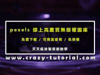 【CC0無版權】Pexels 線上高畫質CC0無版權圖庫免費下載