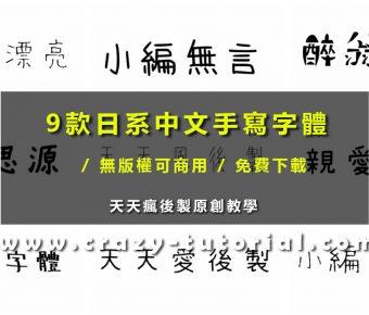 【手寫字型】9款日系中文手寫字體下載,專業免費手寫字型