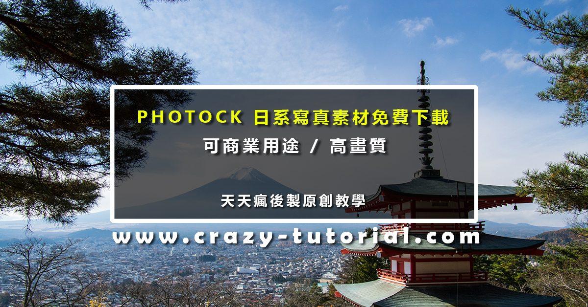 [ 免費圖庫 ]  PHOTOCK 日本圖庫免費下載 / 商業素材 / 文青圖庫