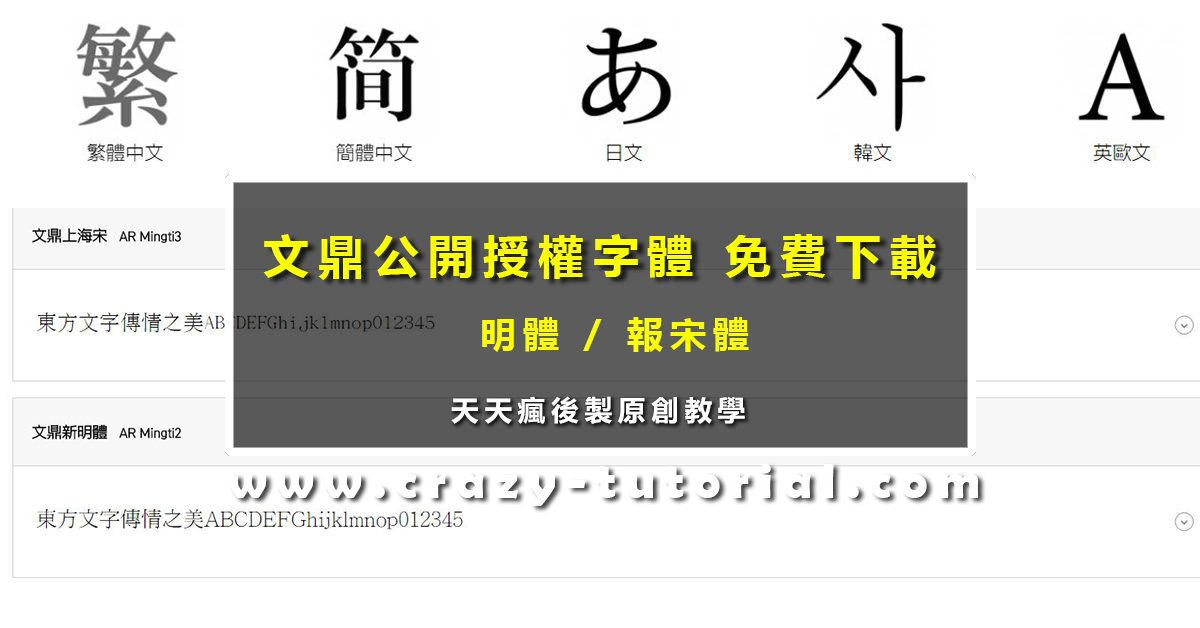 【字型下載 】文鼎公眾授權字體免費下載 / 明體下載 / 報宋體