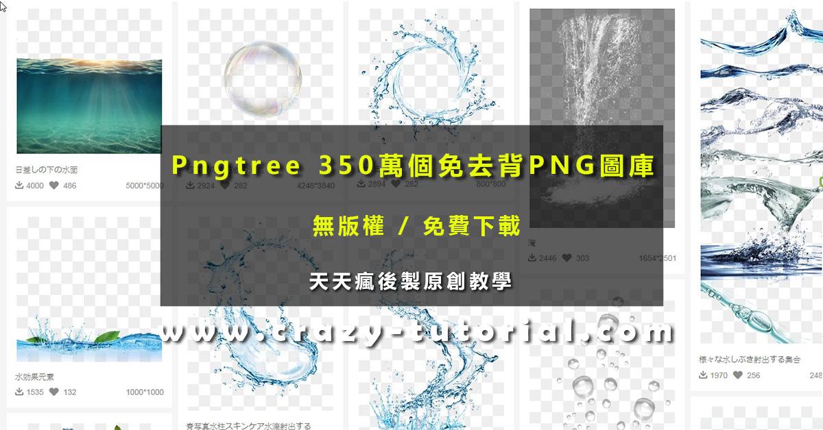 【PNG素材】Pngtree 350萬個免去背PNG素材圖庫免費下載