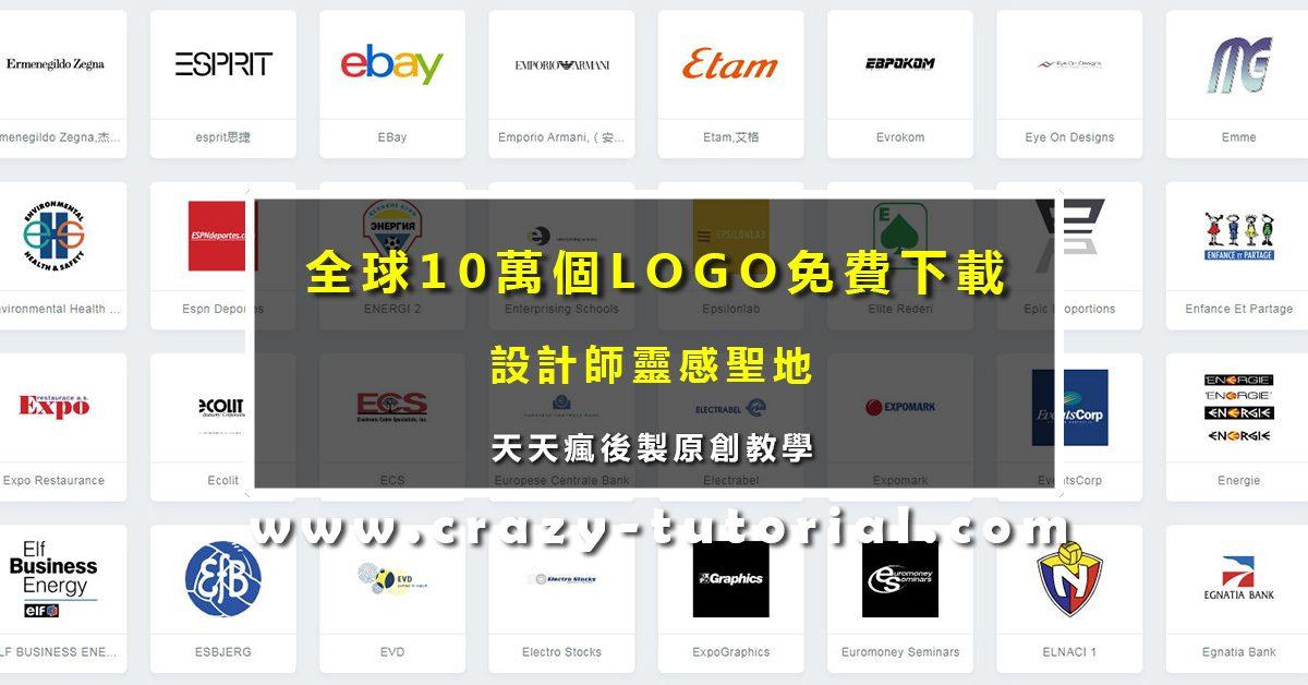 【免費LOGO下載 】10萬個『專業級』免費LOGO下載網站