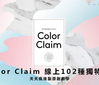 【配色網站】Color Claim 史上最美線上配色網站推薦