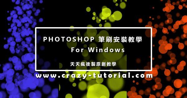 【筆刷安裝】PHOTOSHOP 筆刷安裝載入 / 批次匯入 /  ABR筆刷安裝
