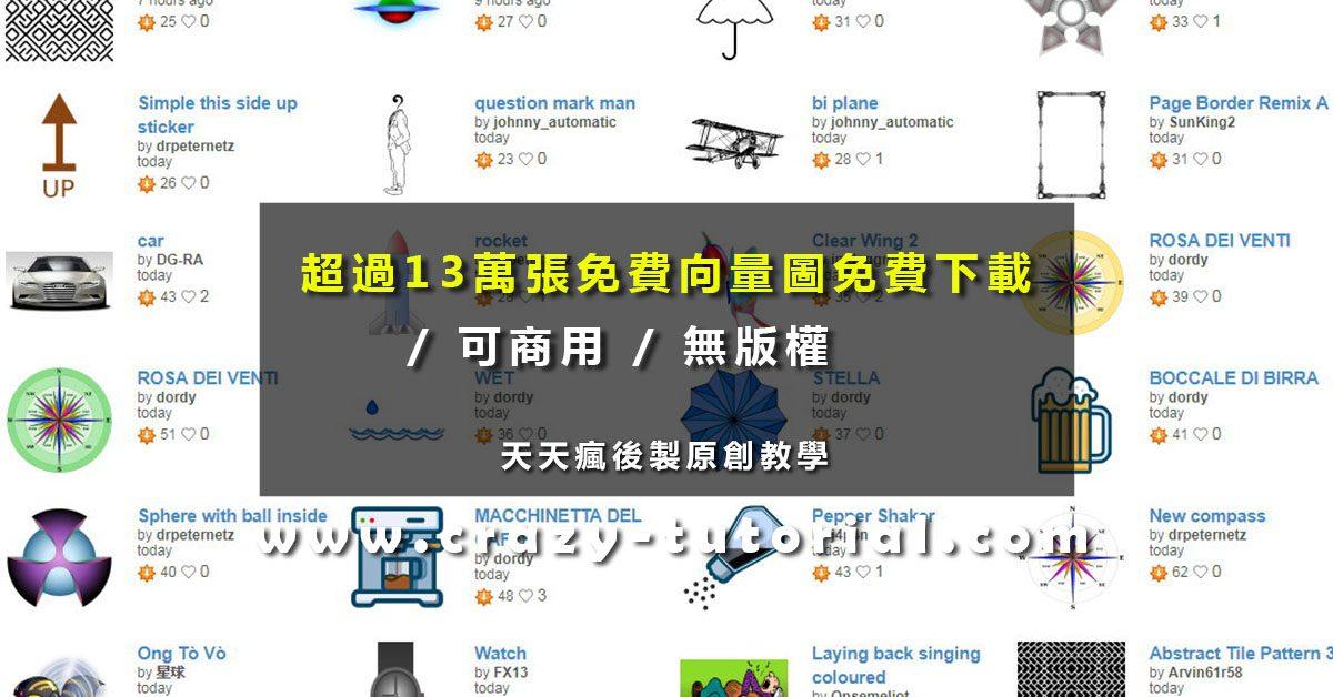 [ 向量素材 ] Openclipart 免費向量圖庫下載 / 向量圖免費下載