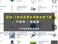 【素材網站】專業級Openclipart 免費素材網站下載