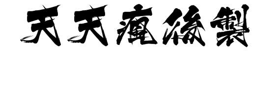 【字体产生器】14种繁体线上手写字体产生器,手写艺术字体转换