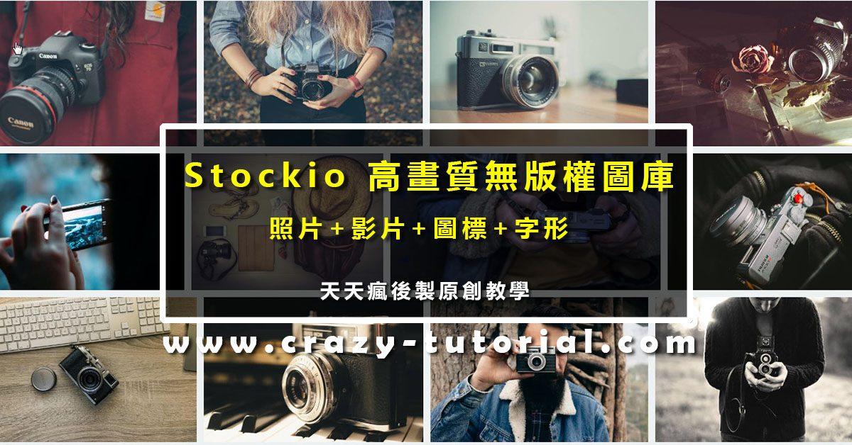 [ 免費圖庫 ] Stockio 高畫質無版權圖庫 / 完全免費 / 照片影片字形圖標