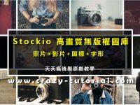 【無版權圖庫】Stockio高畫質無版權圖庫,免費無版權圖片