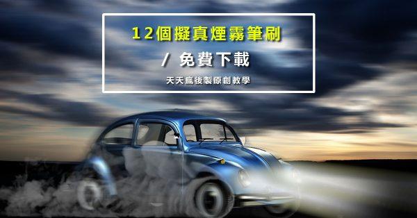 【煙霧特效】12個PHOTOSHOP煙霧素材 / PS煙筆刷 / 煙霧製作