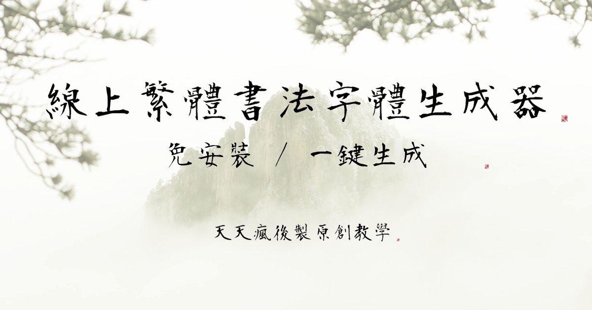 [ 書法字體 ]  線上繁體書法字體產生器 / 書法字體轉換器 / 水墨字體製作