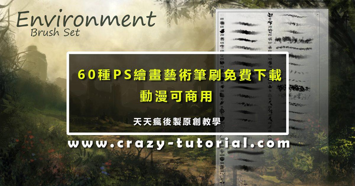【笔刷安装】PHOTOSHOP 笔刷安装载入 / 批次汇入 /  ABR笔刷安装