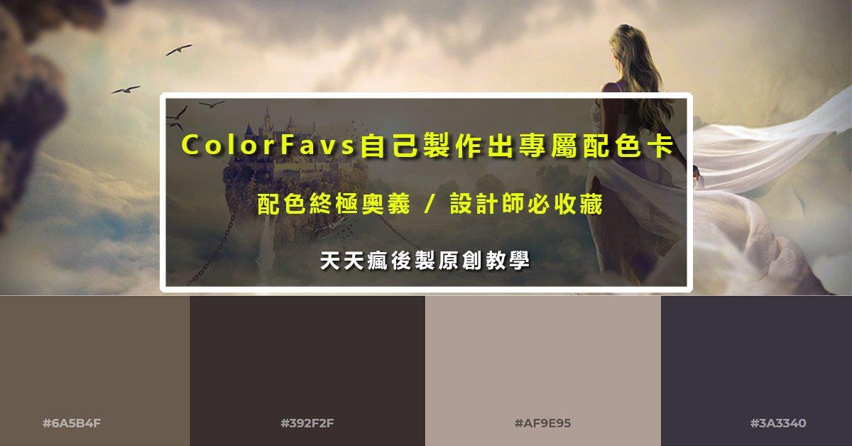 [ 色票本製作 ] ColorFavs 線上顏色搭配表製作工具 / 顏色卡製作 / 色票卡製作