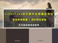 [ 設計神器 ]  ColorFavs自己製作出專屬配色卡 / 配色終極奧義 / 設計師必收藏
