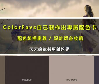 【顏色搭配表】ColorFavs 線上顏色搭配表製作工具