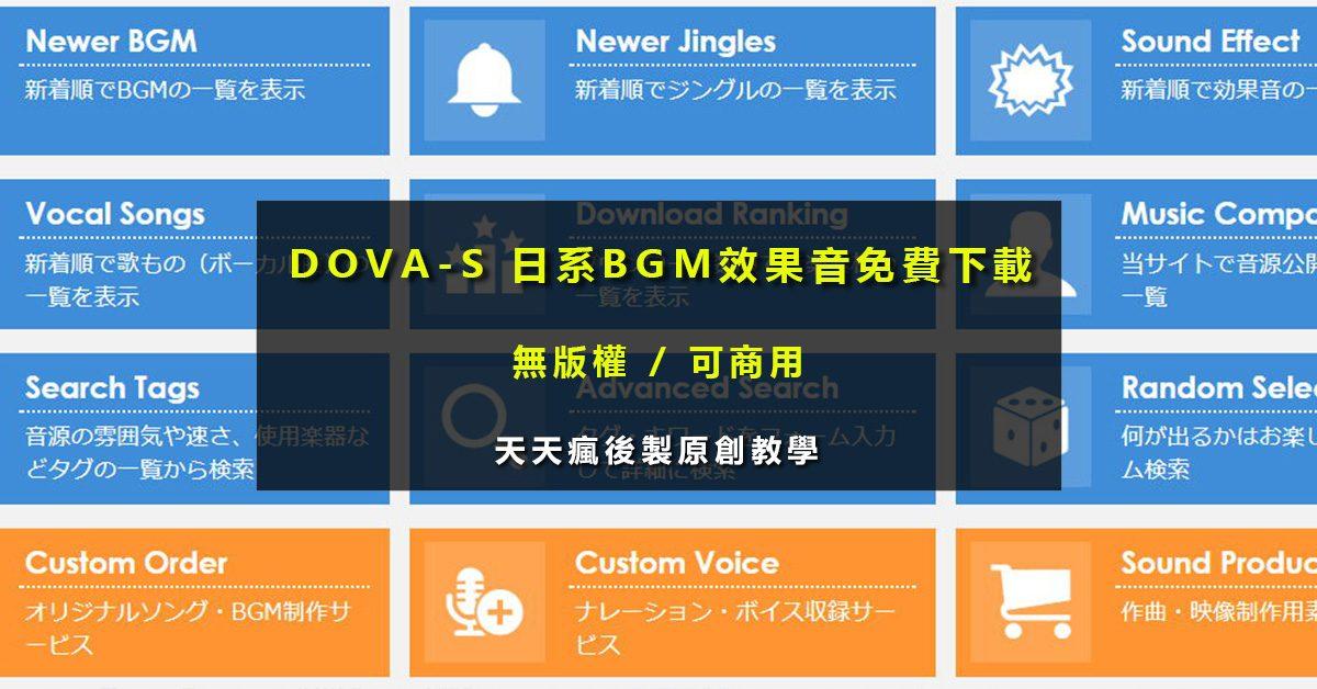 [ 免費素材 ] DOVA-S 日系BGM效果音免費下載 / 無版權 / 可商用