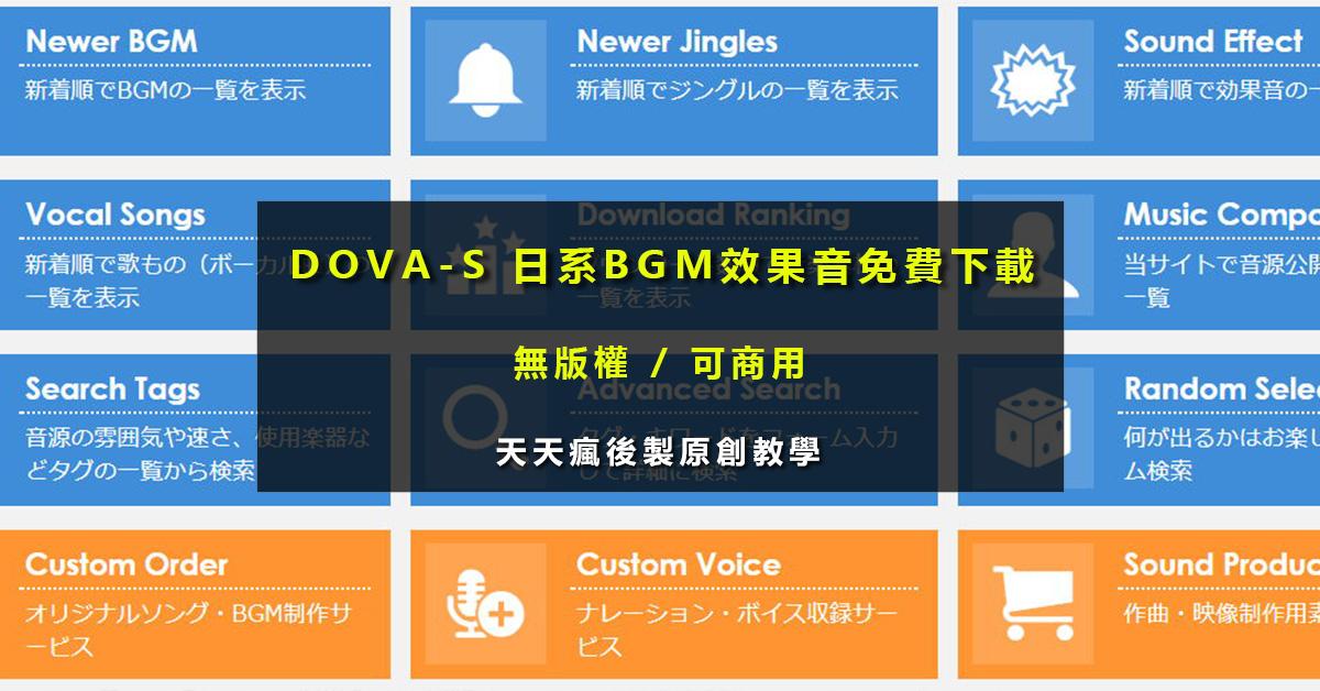 【效果音】DOVA-S 日系BGM效果音效素材下載