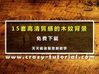 【木紋素材 】15套免費高清質感的木紋背景、木頭素材免費下載
