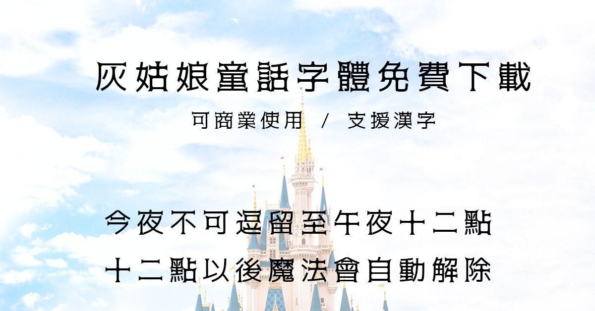 [ 可愛字型 ] 灰姑娘可愛字體下載 / 卡通藝術字 / 支援繁體中文字型