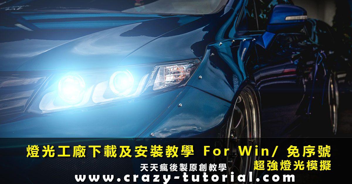 【燈光工廠】燈光工廠下載及安裝教學 For Windows免序號