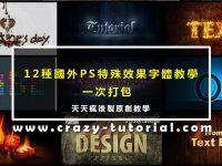 [ 字體特效 ]  12款PHOTOSHOP字體設計教學 / 文字設計教學