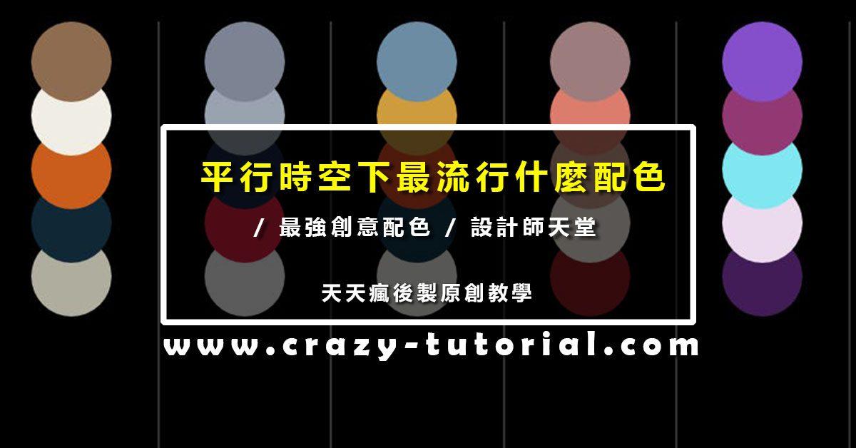 [ 顏色趨勢 ]  colorbook流行顏色網站 ,年度秋夏春冬流行色查詢 。