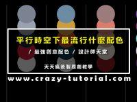【流行色彩】最強Colorbook 年度流行顏色查詢工具
