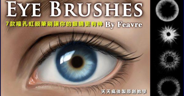 【畫眼睛】 7款眼睛修改筆刷 / 眼睛顏色修改 / 眼睛瞳孔後製