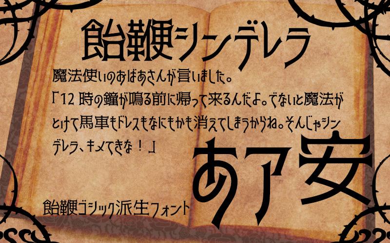 【可爱字型】灰姑娘可爱字型下载 ,卡通质感艺术字型