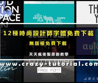 【英文字體】17種時尚英文字體免費下載,國外設計師指定款