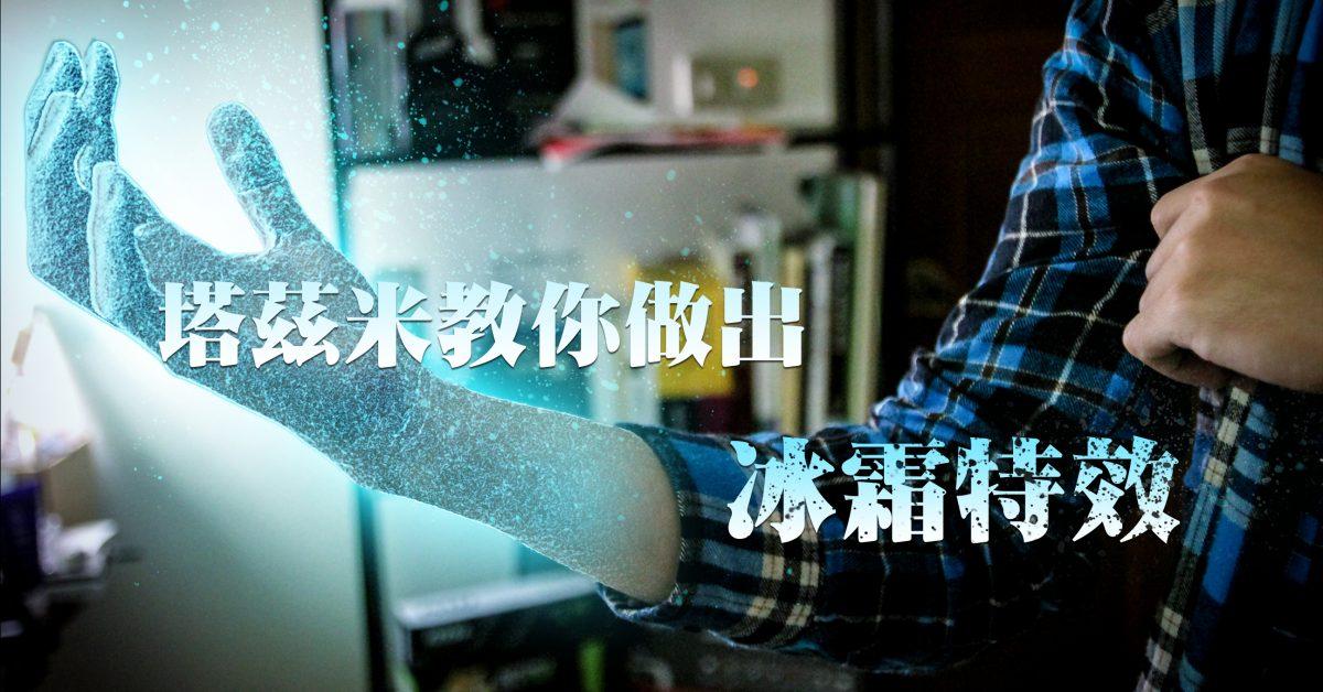 【結冰特效】塔兹米教你用PS做出冰霜特效